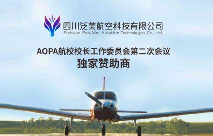 AOPA Flight School Principal Working Committee/ Sichuan Fan-Mei Aviation Technologies Co., LTD.(Exclusive sponsor)