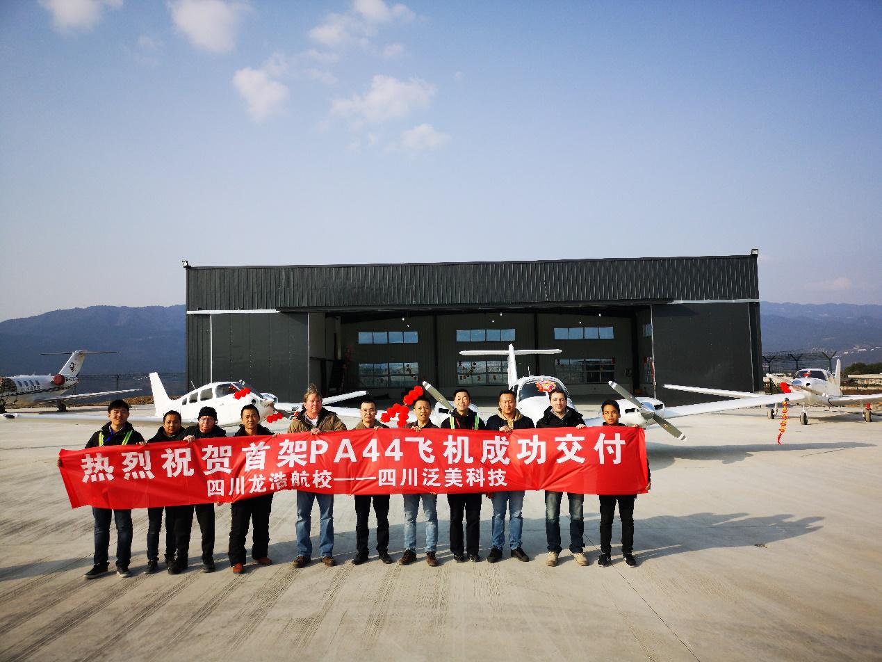 四川泛美航空科技再次交付2架PA28和1架PA44飞机