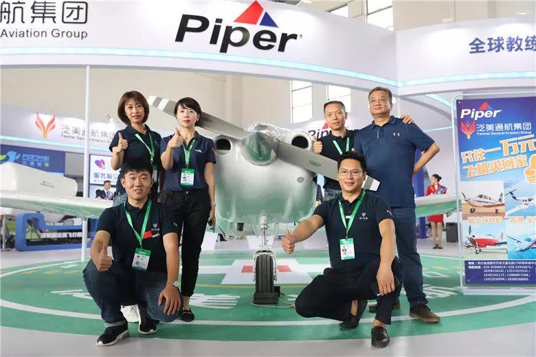 固定翼飞机站台!泛美科技公司携手Piper亮相2019四川国际航展